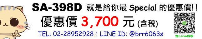 price-SA398D