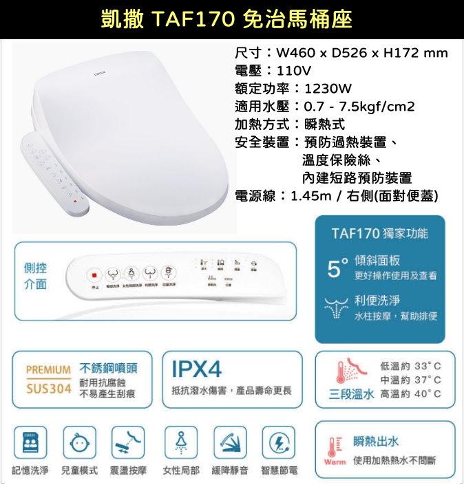 TAF170