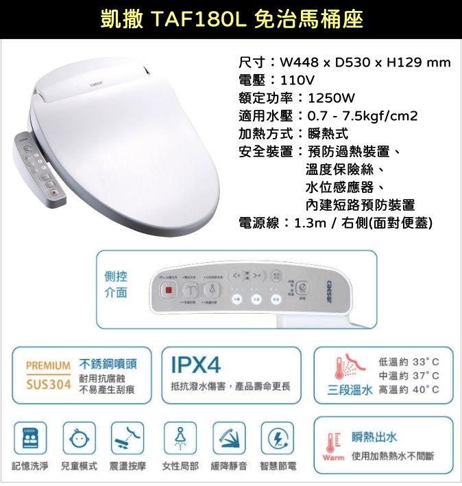 TAF180L