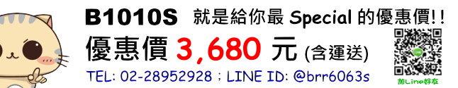 price-B1010S