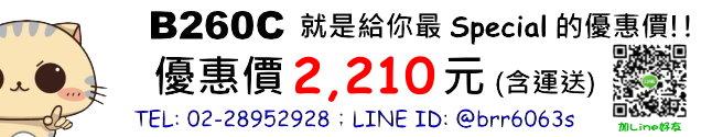 price-B260C