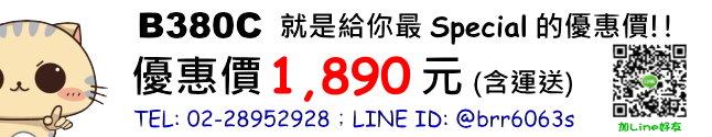 price-B380C