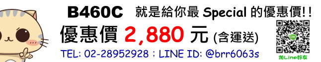 price-B460C