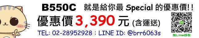 price-B550C
