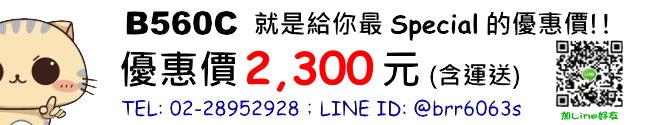 price-B560C