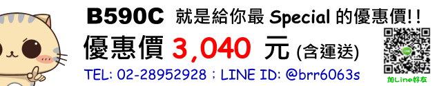 price-B590C