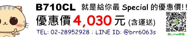 price-B710CL
