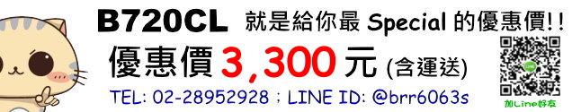 price-B720CL