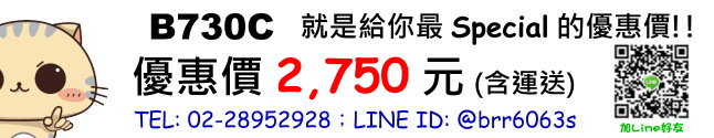 price-B730C