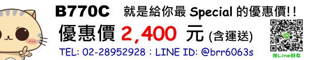 price-B770C