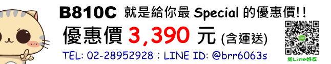 price-B810C