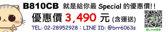 price-B810CB