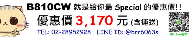 price-B810CW