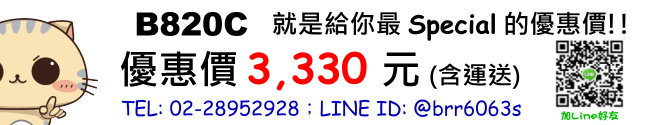 price-B820C