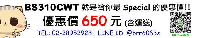 price-BS310CWT
