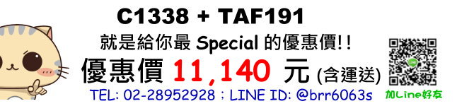 price-C1338-TAF191