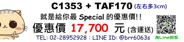 price-C1353+TAF170