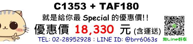 price-C1353+TAF180