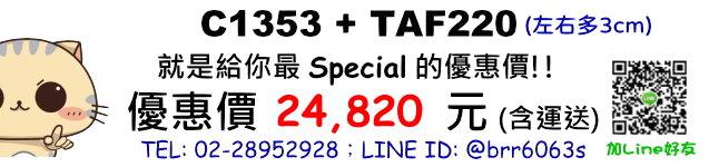 price-C1353+TAF220