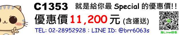 price-C1353