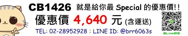 price-CB1426