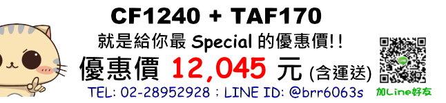 price-CF1240-TAF170
