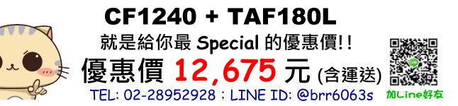 price-CF1240-TAF180L