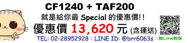price-CF1240-TAF200