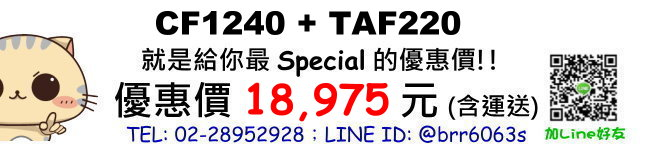 price-CF1240-TAF220