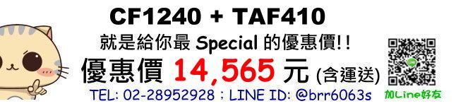 price-CF1240-TAF410