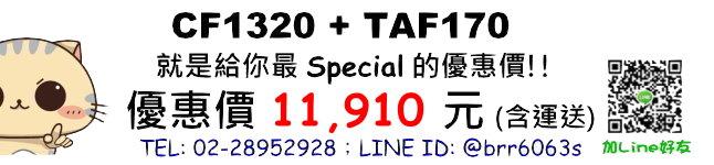 price-CF1320-TAF170