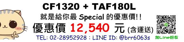 price-CF1320-TAF180L