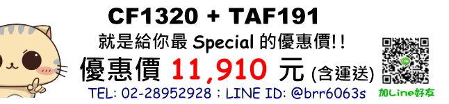 price-CF1320-TAF191