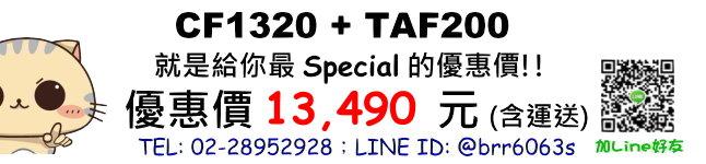 price-CF1320-TAF200