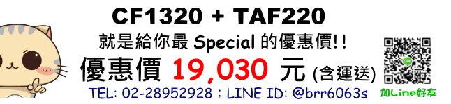 price-CF1320-TAF220