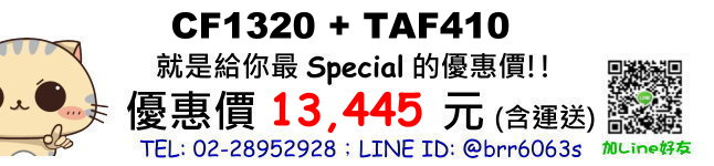 price-CF1320-TAF410