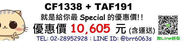 price-CF1338-TAF191