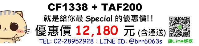 price-CF1338-TAF200
