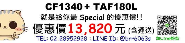 price-CF1340-TAF180L
