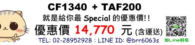 price-CF1340-TAF200