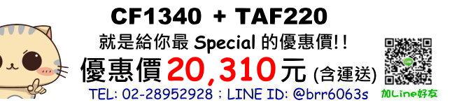 price-CF1340-TAF220