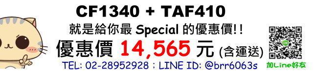price-CF1340-TAF410