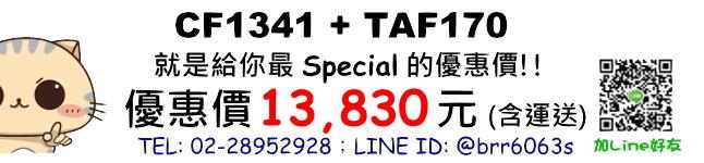 price-CF1341-TAF170