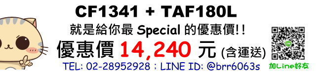 price-CF1341-TAF180L