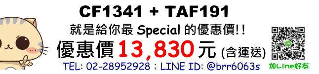 price-CF1341-TAF191