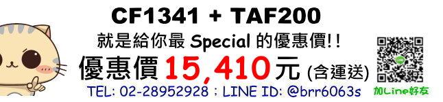 price-CF1341-TAF200