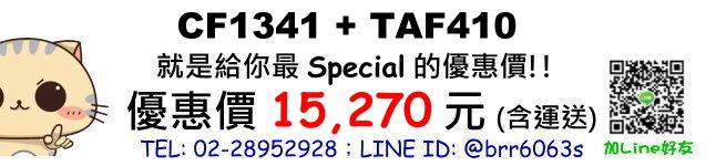 price-CF1341-TAF410
