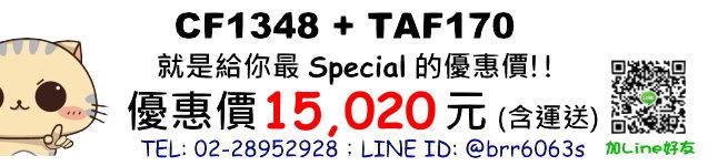 price-CF1348-TAF170