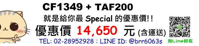 price-CF1349+TAF200