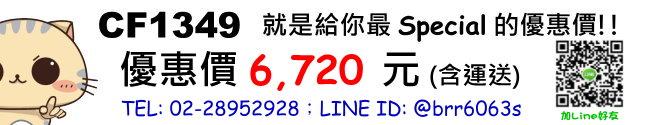 price-CF1349